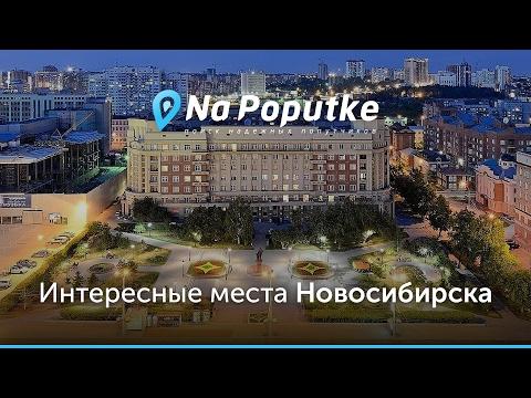 Достопримечательности Новосибирска. Попутчики из Рубцовска в Новосибирск.