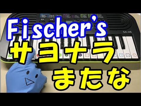 【サヨナラまたな】Fischer's-フィッシャーズ- 簡単ドレミ楽譜 初心者向け1本指ピアノ