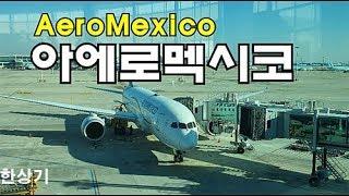 [멕시코 1부]아에로멕…