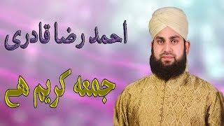 Juma Kareem Hai  | Ahmed Raza Qadri Latest Heart Touching Naat 2018 Best Nat