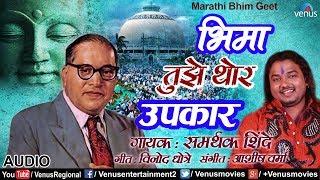 भिमा तुझे थोर उपकार   Bhima Tujhe Thor Upkar   Samarthak Shinde   Latest Marathi Bhim Geet 2018