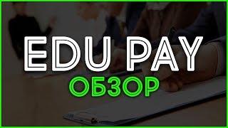 Партнерская программа EduPay. Обзор, отзывы, выплаты и заработок в Интернете.