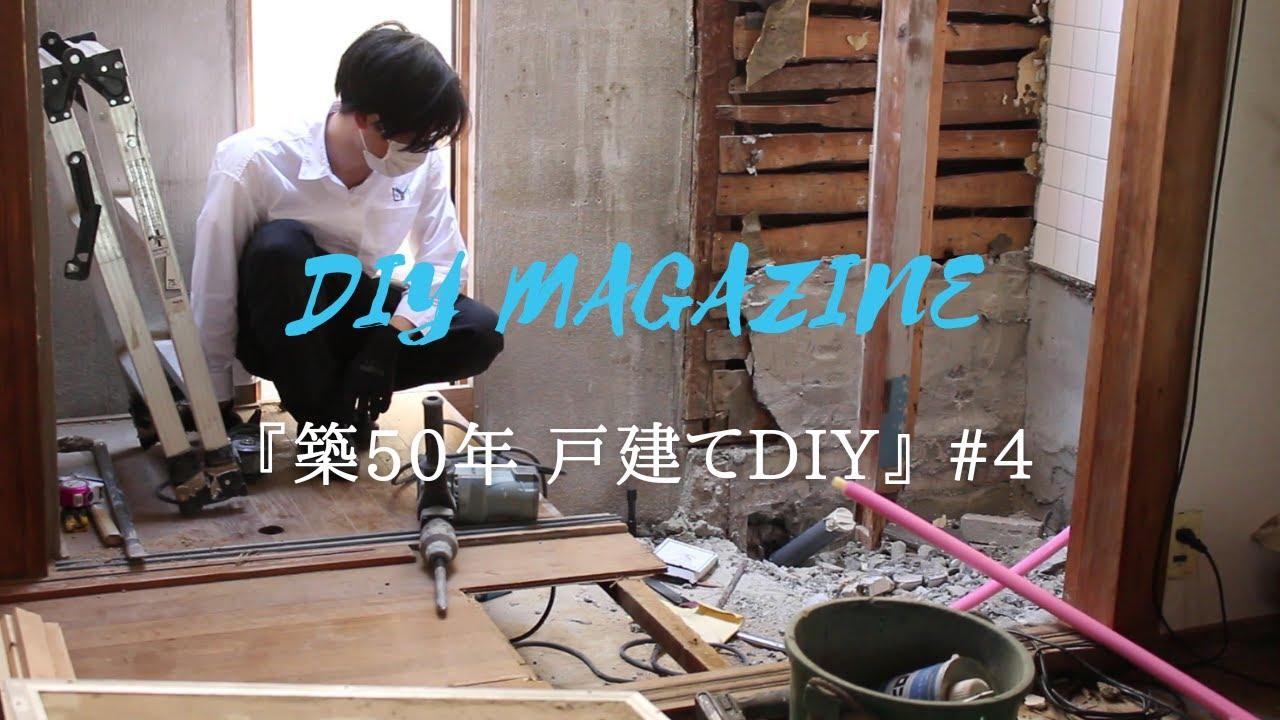 【築50年戸建てDIY】#4  お風呂解体|洗濯機の排水管が無かった|キッチン床の根太整理