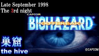BIOHAZARD OUTBREAK 巣窟 the hive ©CAPCOM Resident Evil