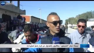 """تبسة: تجار """"الشيفون"""" يطالبون بالعدول عن قرار منع استيراده"""