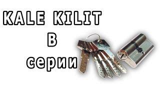 видео Дверные замки KALE