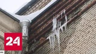 Гибель под глыбой: лед на столичных крышах стал смертельно опасным - Россия 24