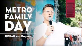 Смотреть видео METRO FAMILY DAY | Николай Шадрин - Питерский ведущий онлайн
