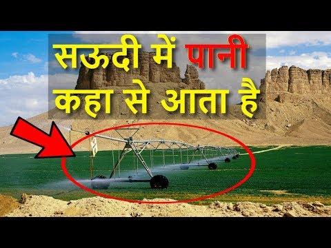 सऊदी अरब में नदी या झरने नहीं फिर भी खूब मिलता है पानी // saudi arabia water system