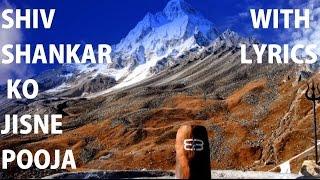 Shiv Shankar Ko Jisne Pooja Shiv Bhajan By Hariharan I Lyrical Video I Char Dham