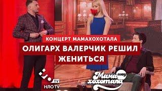Олигарх Валерчик Женится | Мамахохотала | НЛО TV