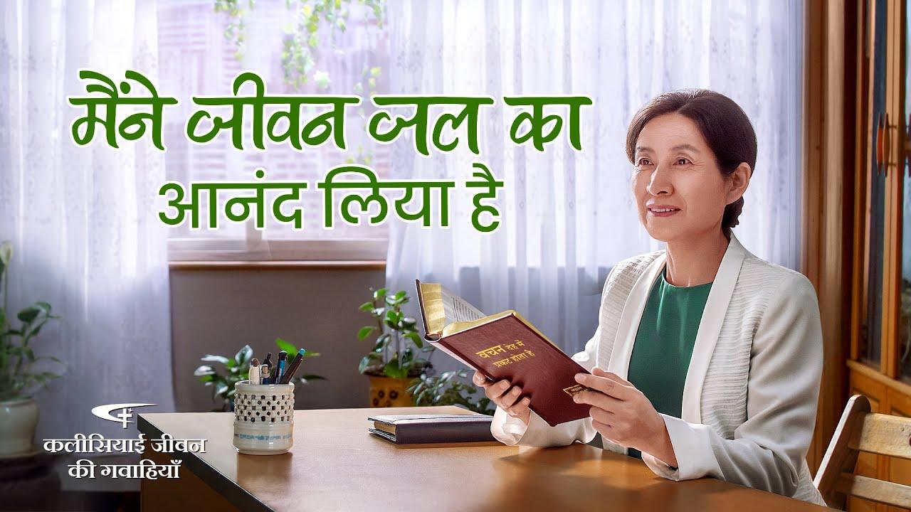 2020 Hindi Christian Testimony Video | मैंने जीवन जल का आनंद लिया है