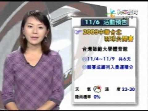 緯來體育臺-美女主播-劉秀萍01 - YouTube