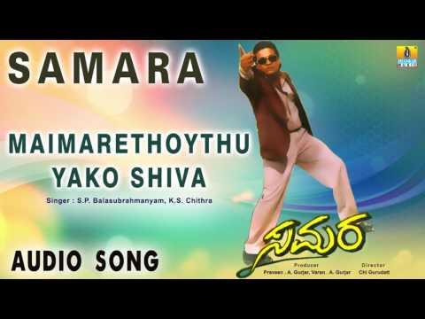 Samara - Maimarethoythu Yako Shiva   Audio Song   Shiva Rajkumar, Devaraj, Sudha Rani