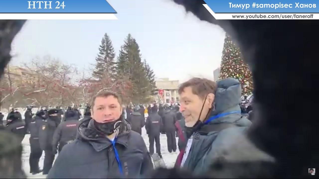 Спецэфир Новосибирск ПРОТЕСТ