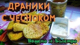 Драники картофельные с чесноком / Вкусные драники пошаговый рецепт