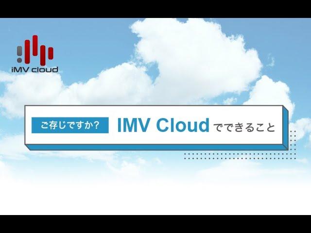 ご存じですか?IMV Cloudでできること  IMV CORPORATION 【DSS-No.79】
