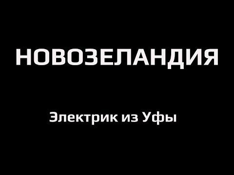 НОВОЗЕЛАНДИЯ I Электрик из Уфы