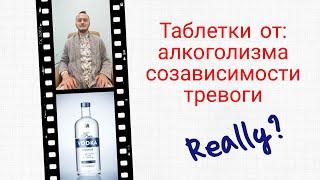 Лечение алкоголизма созависимости тревоги с помощью таблеток Реально 2020