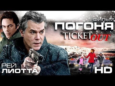 ПОГОНЯ /Ticket Out/ Смотреть фильм в HD