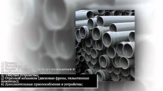 видео Cтанки для производства пластиковых труб