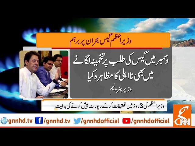 Imran Khan gas buhran per wuzra per barham l 13 Dec 2018 l GNN