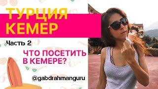 My turkish journey/ Part 2 / Our hotel and beach /Что посетить в Кемере?