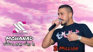 يا ريت يوم رحلت - المهند والشاويش اسمع الجديد ومن عنا ويتبع ....2020