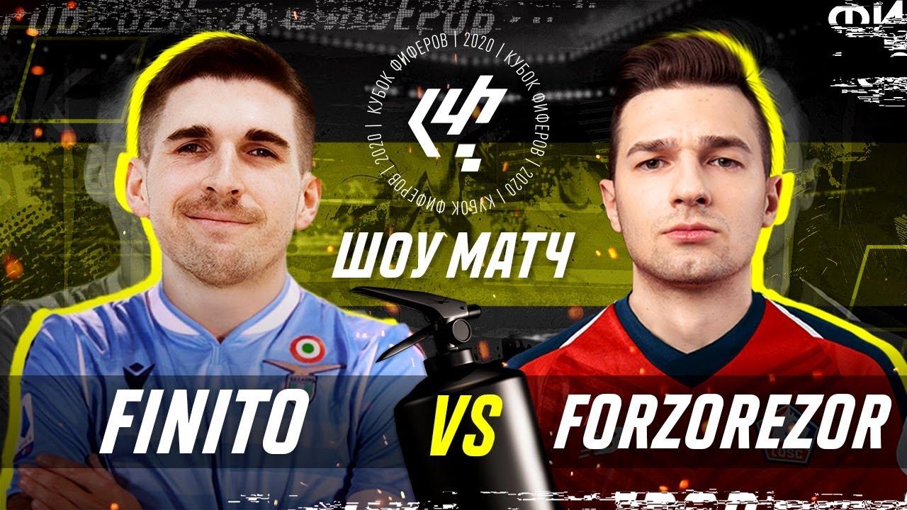 КУБОК ФИФЕРОВ 2020| ШОУ-МАТЧ: FINITO vs. FORZOREZOR