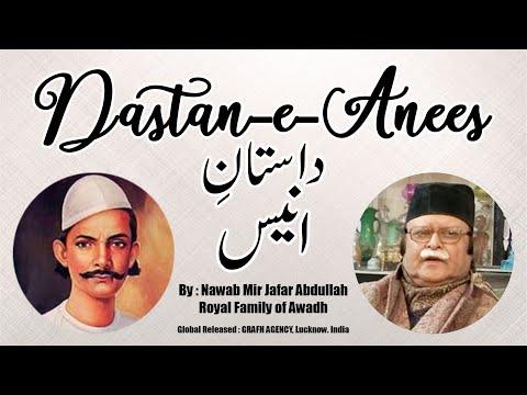 Dastan-e-Mir Babbar Ali Anees (Mir Anees)   Nawab Mir Jafar Abdullah Royal Family of Awadh