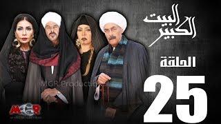 الحلقة الخامسة والعشرون 25 - مسلسل البيت الكبير|Episode 25 -Al-Beet Al-Kebeer