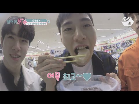 [JustBeJoyful JBJ] #2 Japan Convenience Store Attack with JBJ Ep.4