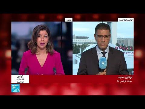 كيف سارت الدورة الثانية من الانتخابات الرئاسية التونسية؟  - نشر قبل 3 ساعة