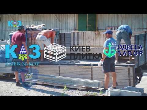 Киев Забор -  🚧 производим: Бетонные заборы (Еврозаборы), Тротуарную плитку, ж\б изделия.