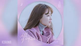 Download 다비치(DAVICHI) - All of My Love (어느 날 우리 집 현관으로 멸망이 들어왔다 OST) Doom at Your Service OST Part 5
