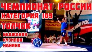 Чемпионат России по Тяжелой Атлетике 2019: Толчок Категория до 109 кг