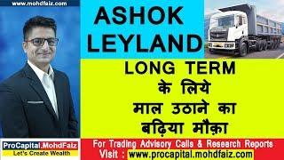 ASHOK LEYLAND - LONG TERM के लिये माल उठाने का बढ़िया मौक़ा | ASHOK LEYLAND SHARE PRICE NEWS TODAY