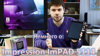 Обзор Планшета Impression ImPAD 5114