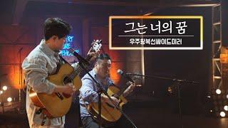KBS 콘서트 문화창고 73회 우주왕복선싸이드미러(Wu…