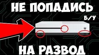 На что обратить внимание при покупке Б/У Xbox One? | Гайд новичку