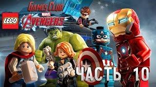 Прохождение игры LEGO Marvel Мстители / Avengers (PS4) часть 10