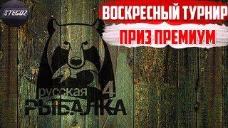 Розіграш Преміум Аккаунта. Російська рибалка 4.