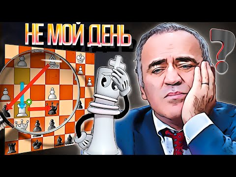 Гарри Каспаров худший  день в карьере! Шахматы 2021