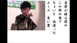 詩吟・歌謡吟「おかめひょっとこ夫婦道(美山京子)」菅麻喜子