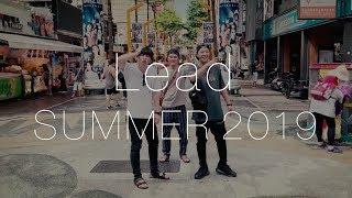 31st Single「Summer Vacation」リリースや台湾のフェス「超犀利趴10」、ツアー「Lead Upturn 2019 〜Sync〜」などなど、2019年夏のオフショット映像をぎゅっと...
