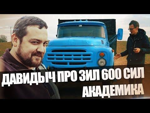 МНЕНИЕ ДАВИДЫЧА ПРО ЗИЛ 600 СИЛ АКАДЕМИКА