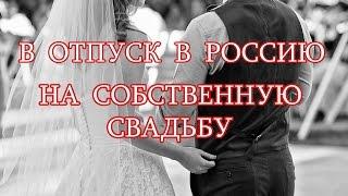 В отпуск в Россию на собственную свадьбу