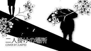 [歌ってみた] Hey! Say! JUMP's 二人掛けの場所 (Futarigake no basho) - cover by JUMP!D
