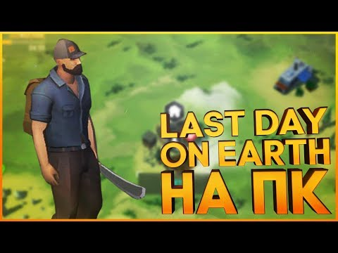 КАК ИГРАТЬ НА PC Last Day on Earth Survival