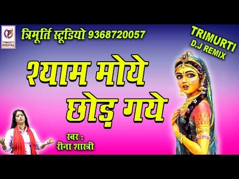 Shyam Moy Chhod Gaye /reena Shastri7895045651 /maa Sharde Studio Kasganj/9411433429